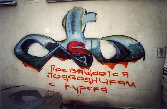 Граффити рисунки будущего