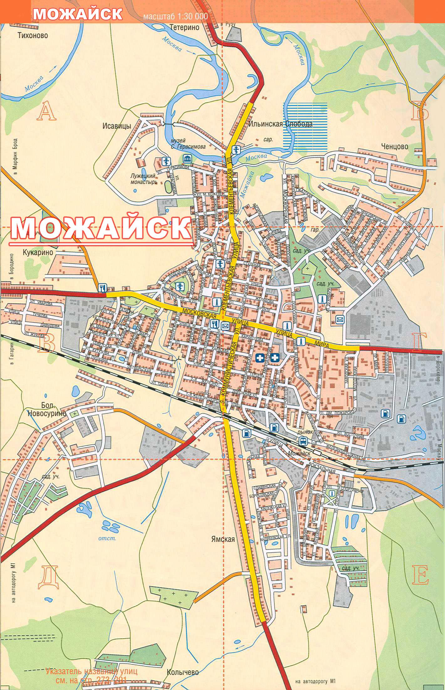Карта города Можайск с улицами. mozhajsk.