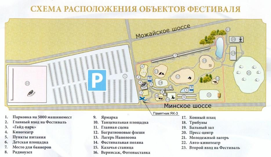 К 200-летию Бородинской битвы недалеко от деревни Шаликово Можайского района планируется проведение Международного...