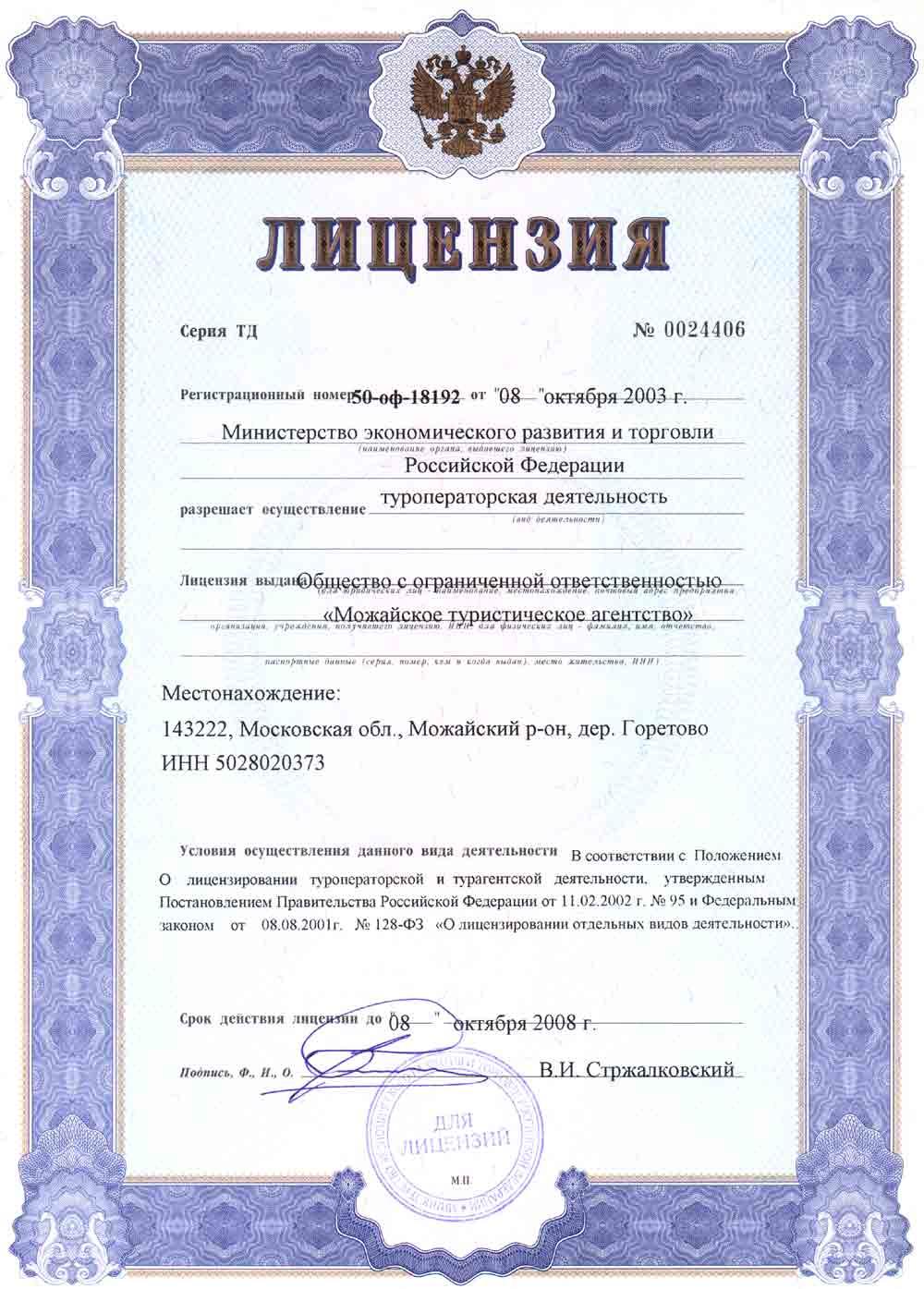 лицензия на продажу мыла Челябинской области объявили